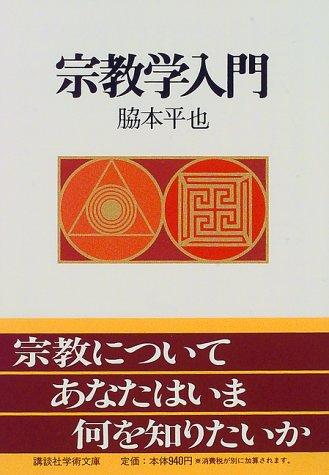 宗教学入門 (講談社学術文庫)