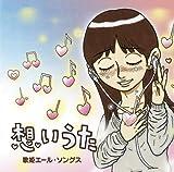 OMOIUTA -UTAHIME YELL SONGS- by VICTOR JAPAN