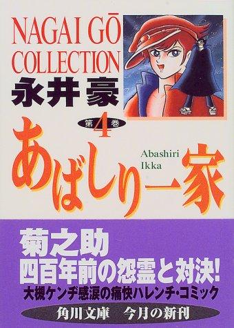 Abashiri family (Volume 4) (Kadokawa Bunko) (1997) ISBN: 4041978076 [Japanese Import]