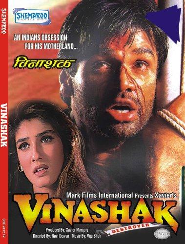 Vinashak Video CD