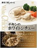 nakato 麻布十番シリーズ チキンのホワイトシチュー 200g