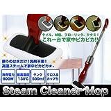 【洗剤不要 高温スチームで水だけで汚れを落とす】 スチームクリーナーモップ レッド CY-102F RD