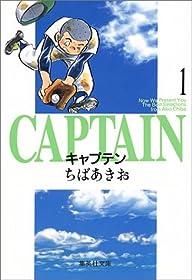 キャプテンイメージ