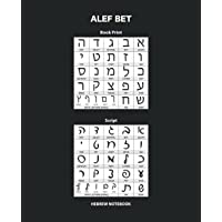 Hebrew Notebook: Wide Ruled Lined Journal with Right Margin for Practicing Writing Hebrew Letters, Alphabet and Notes…