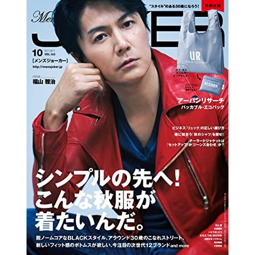 Men's JOKER 2017年10月号 画像