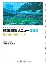 考える力を身につける 野球練習メニュー200 個人技術・組織プレー (池田書店のスポーツ練習メニューシリーズ)