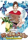 リリーと空飛ぶドラゴン Episode 2:魔法の国マンドランと消えた王様 [DVD]