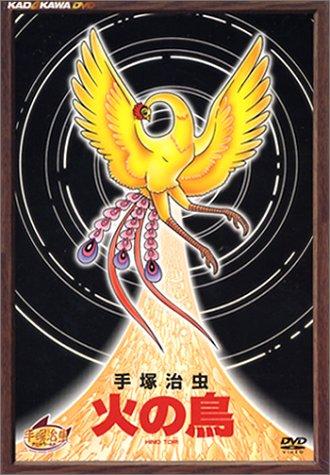 手塚治虫?火の鳥 DVD-BOX B000084TQS