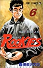 ROOKIES 第6巻