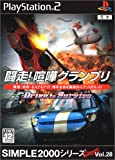 Simple 2000 Series Ultimate Vol. 28: The Gaidou! Genocide Grand Prix ~Drive to Survive~ [Japan Import]