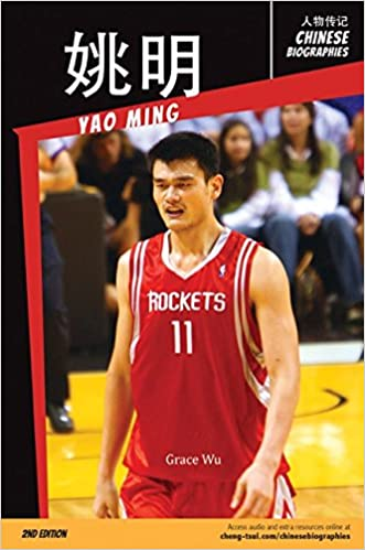 Chinese Biographies: Yao Ming, 2nd Edition (Without Pinyin Annotations) (Chinese Edition)