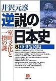 逆説の日本史〈8〉中世混沌編―室町文化と一揆の謎 (小学館文庫)