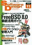 Software Design (ソフトウェア デザイン) 2009年 11月号 [雑誌]