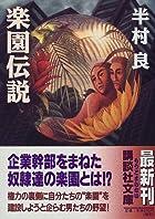 楽園伝説 (講談社文庫)