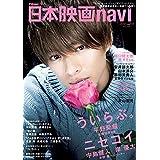 日本映画 navi Vol.78