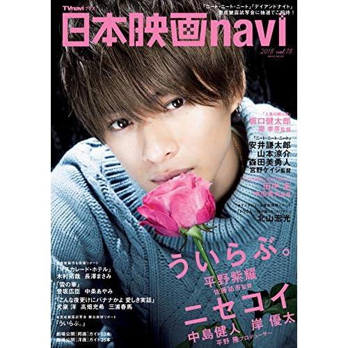 日本映画 navi Vol.78 表紙画像