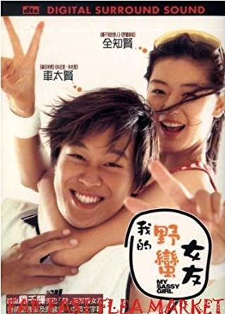 Seldom.. possible My sassy girl blu ray sorry, that