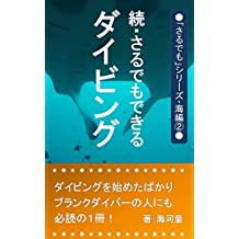even a tiny monkey can do scuba diving:part2: the book for beginner diver (Japanese Edition)
