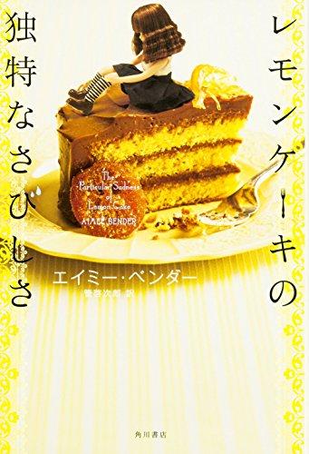 レモンケーキの独特なさびしさ