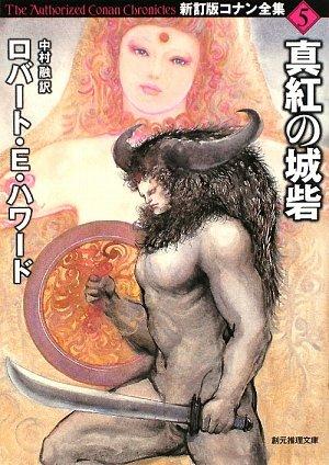 真紅の城砦―新訂版コナン全集〈5〉 (創元推理文庫)