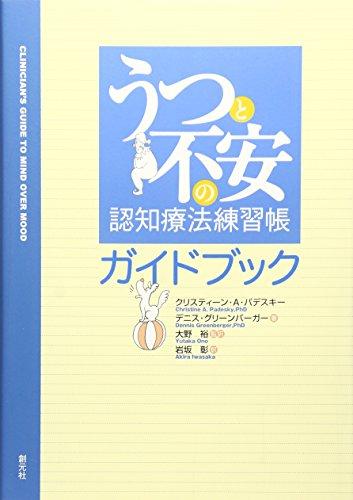 うつと不安の認知療法練習帳ガイドブック