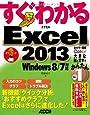 すぐわかる Excel 2013 Windows 8/7対応 (すぐわかるシリーズ)