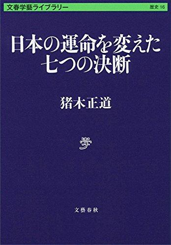 日本の運命を変えた七つの決断 (文春学藝ライブラリー)
