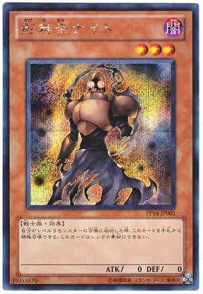 Yugioh Japanese PP14-JP001 Kagemucha Knight Secret