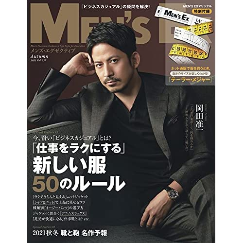 MEN'S EX Autumn 2021 表紙画像