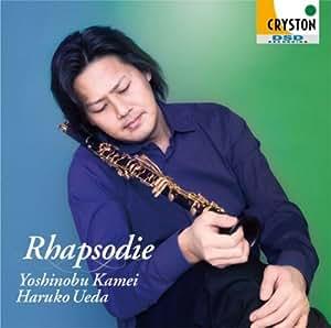 Rhapsody-French Clarinet Sakuh