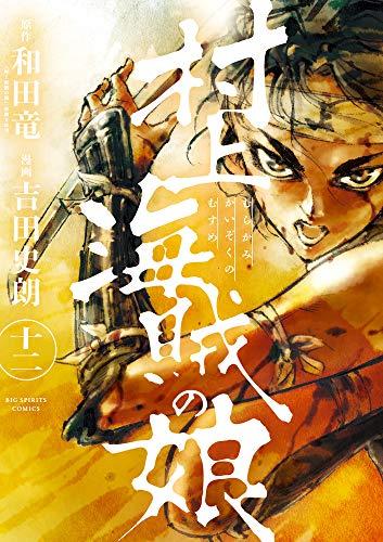 村上海賊の娘 (12) (ビッグコミックス)