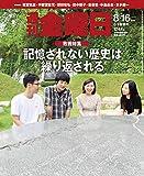 週刊金曜日 2019年8/9・8/16合併号 [雑誌]