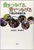 img - for Shoku o tsunageru shoku de tsunagaru : Hachikokuyama hoikuen no shoku. book / textbook / text book