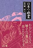 日本の幽霊 (中公文庫BIBLIO)