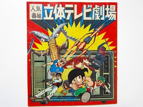 人気番組立体テレビ劇場 少年ブック10月号 ふろく1960年代 B008CVFAFO