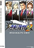 Gyakuten Saiban 2 Official Complete Guide (Capcom Official Books)