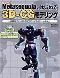 Metasequoiaではじめる3D‐CGモデリング―高機能フリー3D‐CGソフトをマスターしよう (I・O BOOKS)