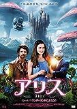 アリス【完全版】 [DVD]