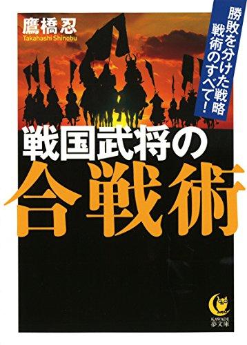 戦国武将の合戦術: 勝敗を分けた戦略戦術のすべて! (KAWADE夢文庫)