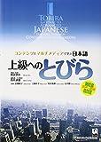 Tobira (Japanese and English Edition)