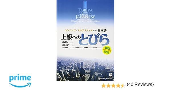 Tobira (Japanese and English Edition): Mayumi Oka: 9784874244470 ...