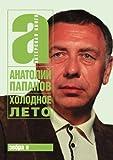 Holodnoe Leto. Anatolij Papanov, A. D. Papanov, 5946630466
