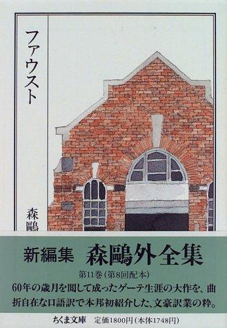 森鴎外全集 <11> ファウスト (ちくま文庫)