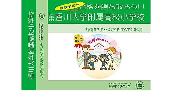 大学 香川 香川大学総合情報センター ::