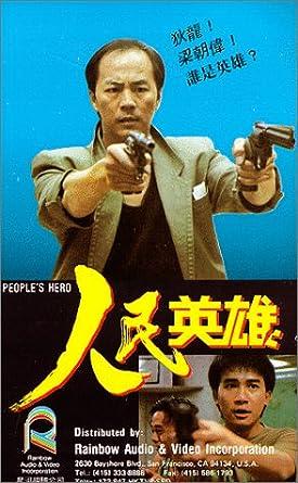 Amazon.com: People's Hero [VHS]: Lung Ti, Tony Chiu-Wai Leung, Tony Ka Fai  Leung, Elaine Jin, Paul Chun, Ronald Wong, Bowie Lam, To-Hoi Kong, Sabrina  Ho, Ching Tien, Wing-Cho Yip, Kit Mok, Wilson