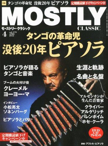 MOSTLY CLASSIC (モーストリー・クラシック) 2012年 04月号 [雑誌]