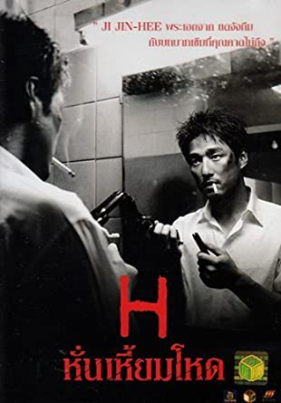 H Korean movie with English Subtitle by Cho Seung Woo: Amazon ca: DVD