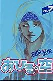 Ahiru no Sora Vol.7 ( Japanese Edition )