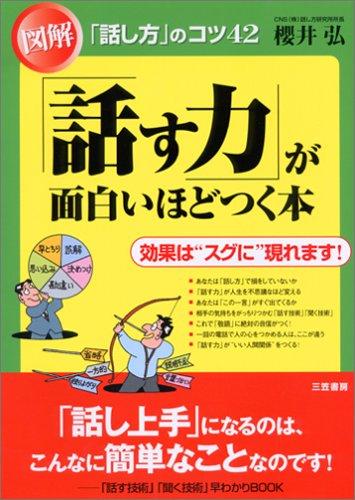 [図解]「話す力」が面白いほどつく本