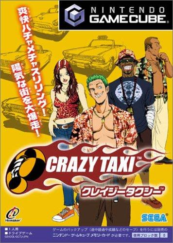 CRAZY TAXI(クレイジータクシー)